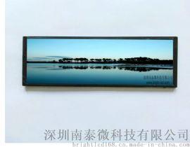 7.84寸液晶屏用于汽车倒车影像显示器 后视镜导航