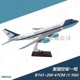客機B747空軍一號47CM飛機模型紀念收藏品