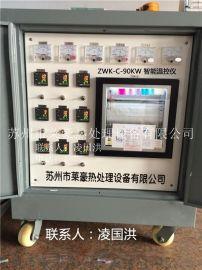 ZWK-C-90KW智能温控仪,热处理智能温控设备