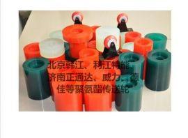 供应北京韩江中空线面板聚氨酯传送轮