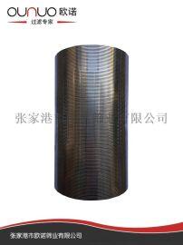 欧诺不锈钢筛筒 全焊式绕丝筛桶 不锈钢筛筒 离心滤芯