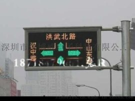 户外P16双色城市交通诱导显示屏