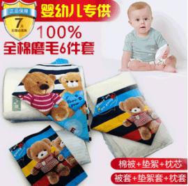 厂家直销荆疆牌100%全棉婴幼儿 儿童4件套 6件套