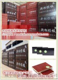 2017中国建筑模板十大品牌厂家,新松建筑模板价格,湖北建筑模板