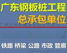 东莞钢板桩施工价格【正鸿钢板桩公司】东莞拉森钢板桩工程总承包单位