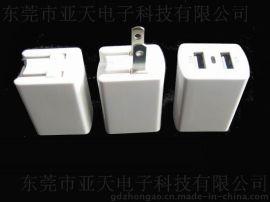 亚天电子供应5V1a加2a 双USB充电器 ETL认证ipad充电器 3C认证充电器