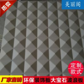 东莞雕刻木板波浪板生产厂家大宝石波纹板 室内木质装饰板材 装修墙面背景护墙板