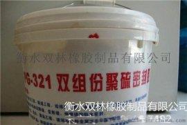 双组份聚硫密封胶具体的施工方法及施工方案 多长时间能干