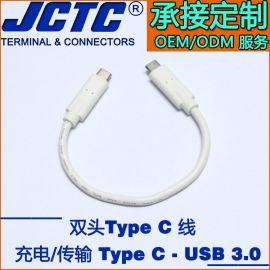 JCTC type-c公對公線 短款雙頭type-c手機數據線