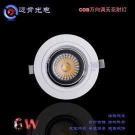 万向COB天花射灯商场射灯MKRML24R-6W