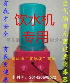 震脈溪密封型飲水機專用空氣隔離無菌過濾消毒器