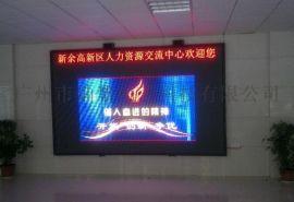 三水白泥LED顯示屏廠家電子LED廣告螢幕公司