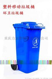重庆优质户外塑料垃圾桶 大型户外垃圾桶厂家