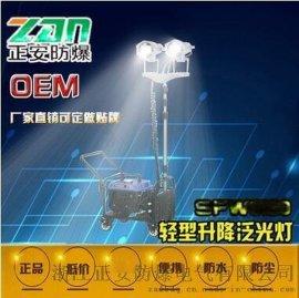 輕型升降泛光燈SFW6120移動照明車2*150W