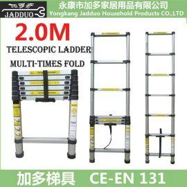 Jadduo加多梯具2米单面伸缩梯
