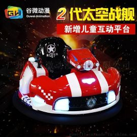 太空戰艦鐳射對戰碰碰車3代