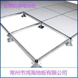 廠家直供全鋼防靜電地板 架空防靜電地板 高架防靜電地板