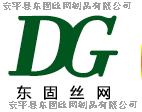 東固絲網公司 低價處理現貨PVC草坪護欄