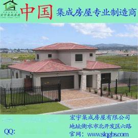 上海轻钢别墅,轻钢龙骨厂家欢迎来电咨询洽谈合作