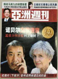 香港亚洲周刊杂志广告代理
