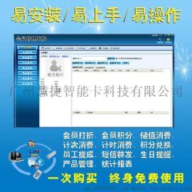 广州在线会员管理系统,饭堂机,广州会员卡管理软件