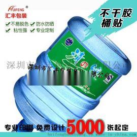 生产大桶水标签矿泉水标签纯净水标签印刷厂家