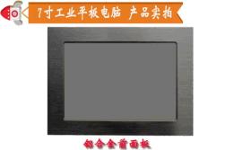 7寸防水电脑一体机嵌入式工业平板电脑