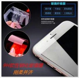 苹果7柔性纤维玻璃膜iphone7软性钢化膜手机保护贴膜厂家批发定制