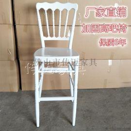 咖啡厅高脚椅酒店酒吧高吧凳户外白色高吧椅子
