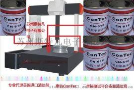 美国厂家直销ConTec康特三坐标测量机清洁剂