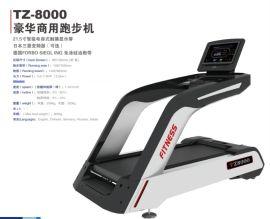 天展豪华商用跑步机TZ-8000触控显示屏  专注品牌 只为健身