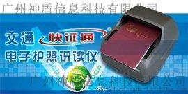 文通TH-PR630电子护照阅读机 身份证识别器 多证件扫描仪