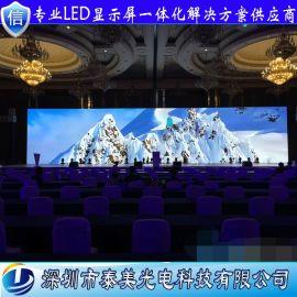 深圳泰美壓鑄箱體P2.5舞臺背景屏,室內全彩led租賃顯示屏
