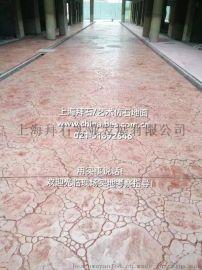 温州永嘉_乐清彩色混凝土|水泥压花|混凝土压模材料厂家|施工|价格
