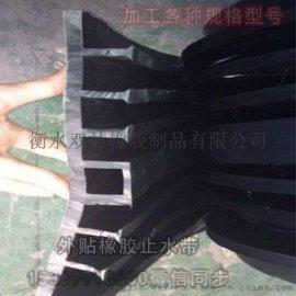 [中间带孔]氯丁橡胶止水带450乘6橡胶止水带国家标准