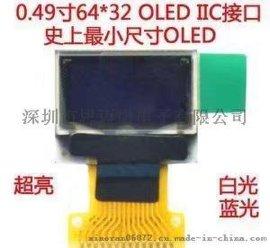 OLED 0.91寸 0.69寸 0.66寸 0.49寸 1.3寸 0.96寸