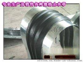钢板橡胶止水带厂家,隧道专用止水带 15930833735
