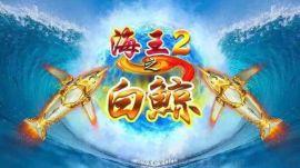 海王2之白鲸游戏机 新款游戏机厂家 8人捕鱼游戏机价格