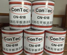 中国厂家专供CONTEC康特大理石/花岗岩/清洗剂/CN618清洁膏