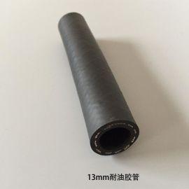 运通橡塑 13mm 耐油胶管 夹布输油胶管