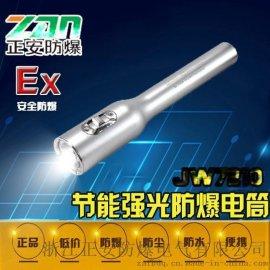 海洋王JW7210A轻便式节能强光防爆频闪电筒厂家直销