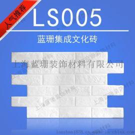 蓝珊LS005集成文化砖、石膏文化砖、白色文化砖、背景墙文化石