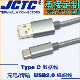 USB2.0 type-c手機數據線 銀色編織線身1M手機Type C充電線