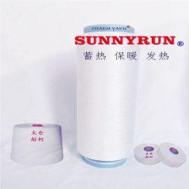 SUNNYRUN、蓄热纤维、发热纤维、保暖纤维、热感纤维、规格:75D/72F、150D/144F、(现货供应)