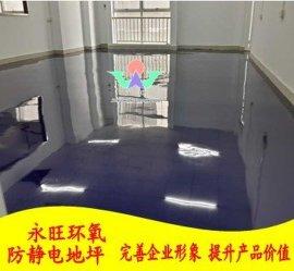 珠海防靜電地板漆施工包工包料品質保證153-0760-1765