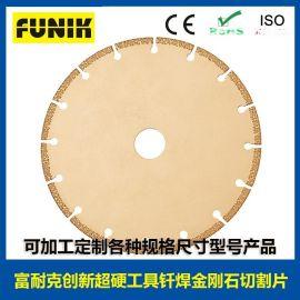富耐克金属粗加工切割片 切割型钢|槽钢|T字钢效率高 使用寿命长 现诚招产品代理