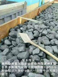 出售煤炭三八块四九块煤陕西销售3-8块4-9块煤榆林出售三八块四九块神木38块49块煤供应