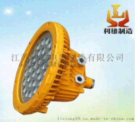 BF390A防爆LED泛光灯/江苏利雄BF390A