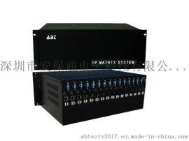 IP網路視頻數位矩陣