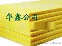 华鑫玻璃棉板防潮强拉力使用规范